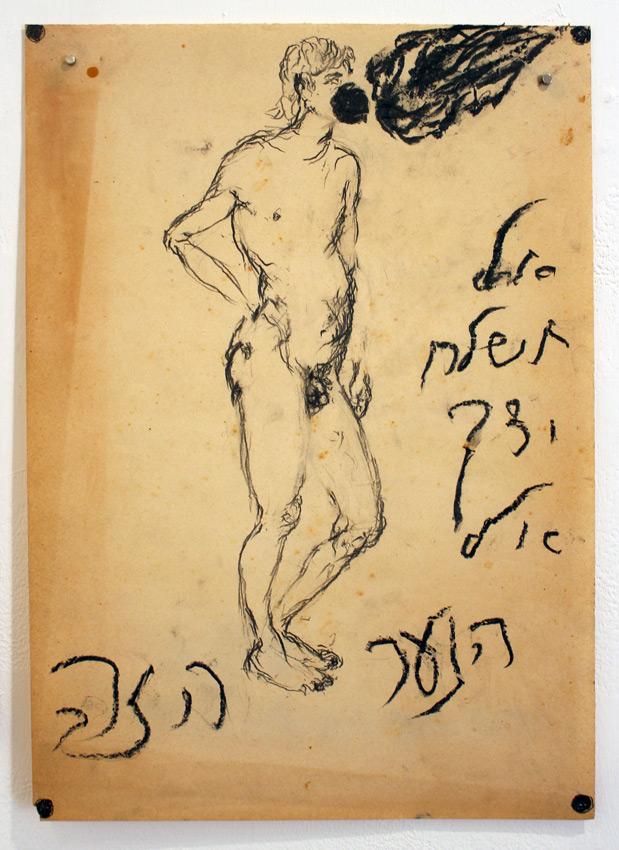 Moshe Gershuni, Unitled, 1984, mixed media on paper,49.8x35 cm
